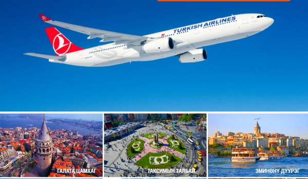 City tour and free hotel by Turkish airlines