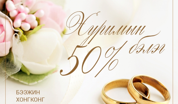 Wedding discount by MIAT